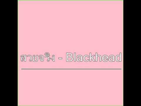 สวยจริง - blackhead
