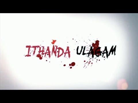 Video Ithaanda Ulagam - New Tamil Short Film Teaser 2017 download in MP3, 3GP, MP4, WEBM, AVI, FLV January 2017