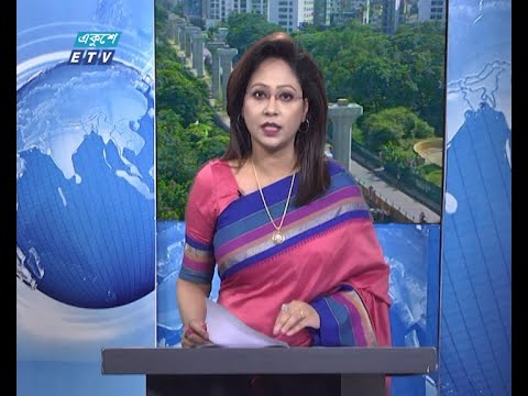 02 PM News || দুপুর ০২টার সংবাদ || 18 September 2020 || ETV News