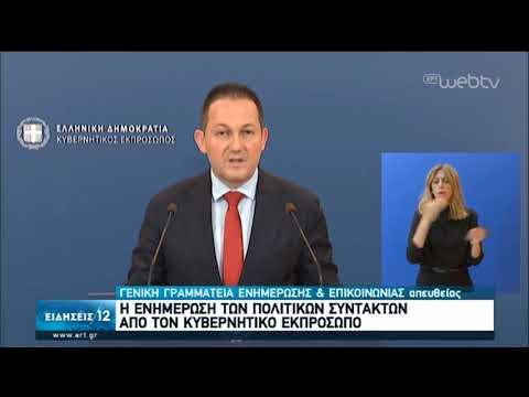 Ενημέρωση του κυβερνητικού εκπροσώπου Στ. Πέτσα | 09/04/2020 | ΕΡΤ