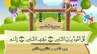 المصحف المعلم للشيخ القارىء محمد صديق المنشاوى سورة الناس كاملة جودة عالية