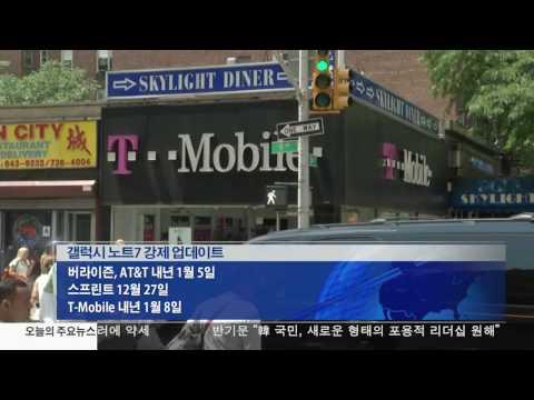 갤노트 7 '충전 완전 차단' 12.16.16 KBS America News