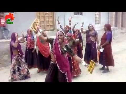 Video मारवाड़ी देसी गीत ओर बोहोत जबरदस्त डांस Marwadi new desi geet and new latest  dance 2018 BH Patel download in MP3, 3GP, MP4, WEBM, AVI, FLV January 2017