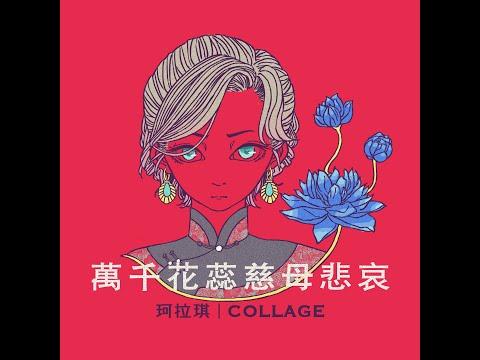 珂拉琪 Collage/萬千花蕊慈母悲哀