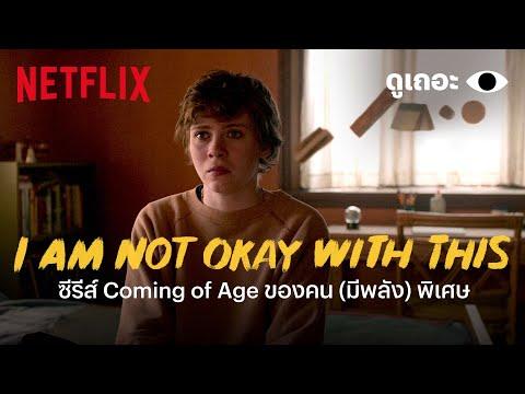 5 เหตุผลที่อยากให้ดู I Am Not Okay With This 'ดูเถอะพี่ขอ' | Why We Watch | Netflix