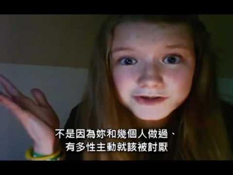 13歲女孩告訴妳「什麼是蕩婦羞辱,它錯在哪?」