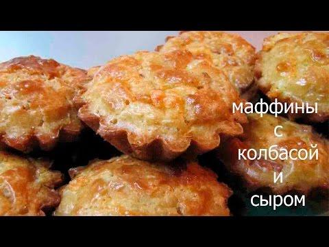 Кекс с колбасами и сыром