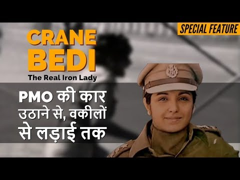 "Kiran ""Crane"" Bedi 