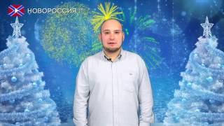 Новогоднее Поздравление Евгения Голышкина