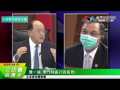 20200421行政長官答問大會-陳亦立