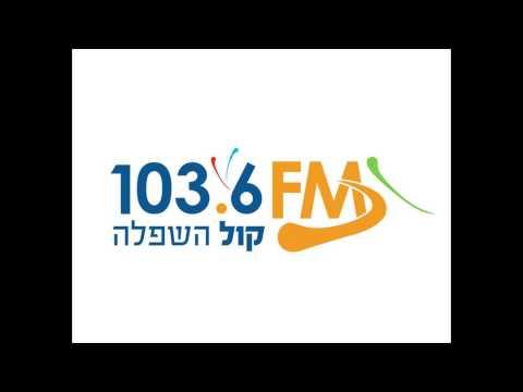 ג'ינגל רדיו קול השפלה 103.6FM