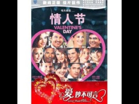 Opening to Valentine's Day Chinese DVD (2010)