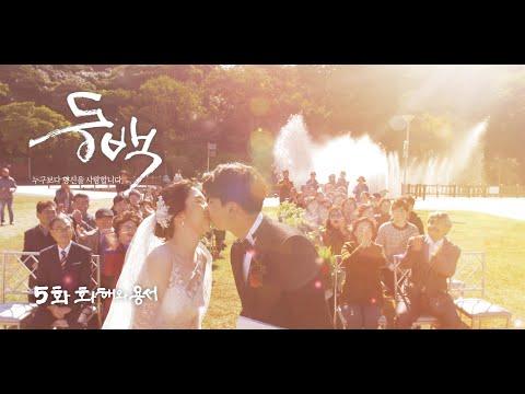 2019여수관광웹드라마 '동백' 5화 (화해와 용서)