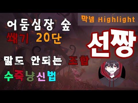 [1화] 자비우스자비좀(20단)..-선짱의WOW(와우)하이라이트 2018