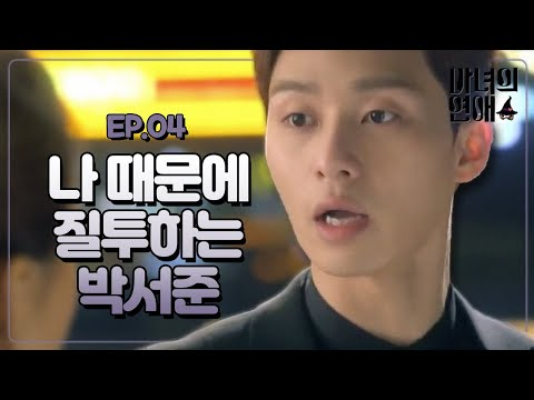 A Witch's Love A Witch's Love-Ep4 : Dong-ha (Park Seo-jun) is jealous of Ji-yeon (Uhm Jung-hwa)