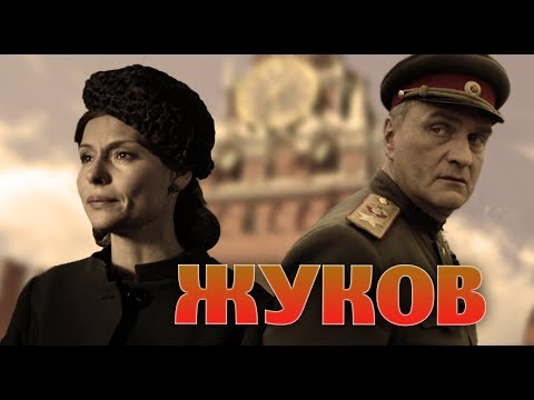 ЖУКОВ - Серия 1 / Военный сериал