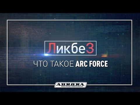 Что такое Arc Force?
