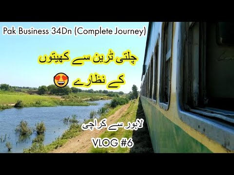 Lahore to Karachi train journey by 34Dn Pak Business Express VLOG #6