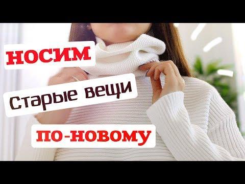 КРУТЫЕ ЛАЙФХАКИ | БЕСПЛАТНАЯ МОДА | НОСИМ СТАРЫЕ ВЕЩИ ПО-НОВОМУ - DomaVideo.Ru
