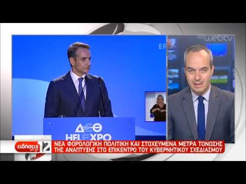 Οι σχεδιασμοί της κυβέρνησης ενόψει ΔΕΘ | 04/09/2019 | ΕΡΤ