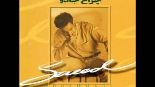 Saeed Mohammadi Cheraghe Jadoo