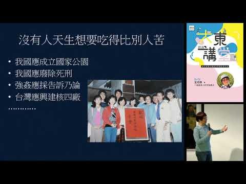 20190126高雄市立圖書館大東講堂— 王巧萍「一個森林人的生態農法」—影音紀錄