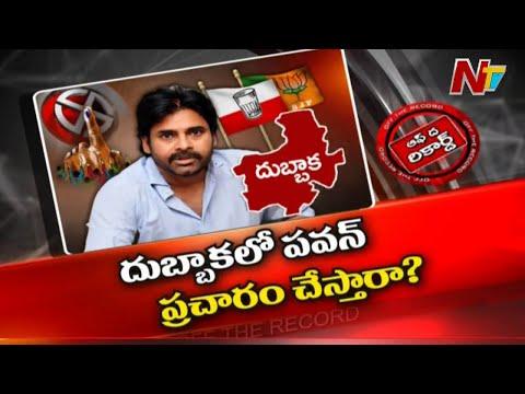 దుబ్బాకలో పవన్ కళ్యాణ్ ప్రచారం ? | Will Pawan Kalyan Campaign in Dubbaka | Off The Record