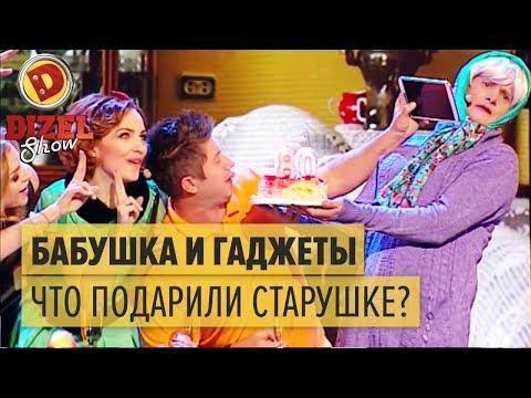 Бабушка и гаджеты: современный день рождения старушки — Дизель Шоу 2015 ЛУЧШЕЕ | ЮМОР IСТV - DomaVideo.Ru