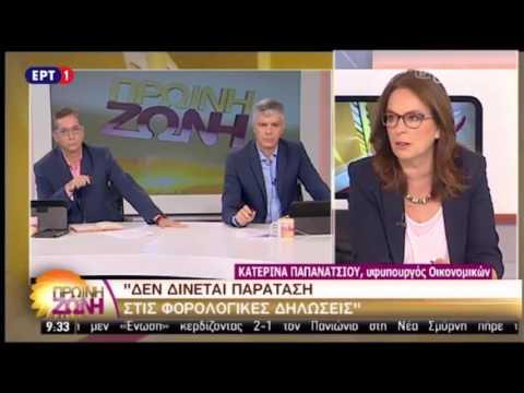 Α. Παπανάτσιου στην ΕΡΤ για την παράταση των φορολογικών δηλώσεων