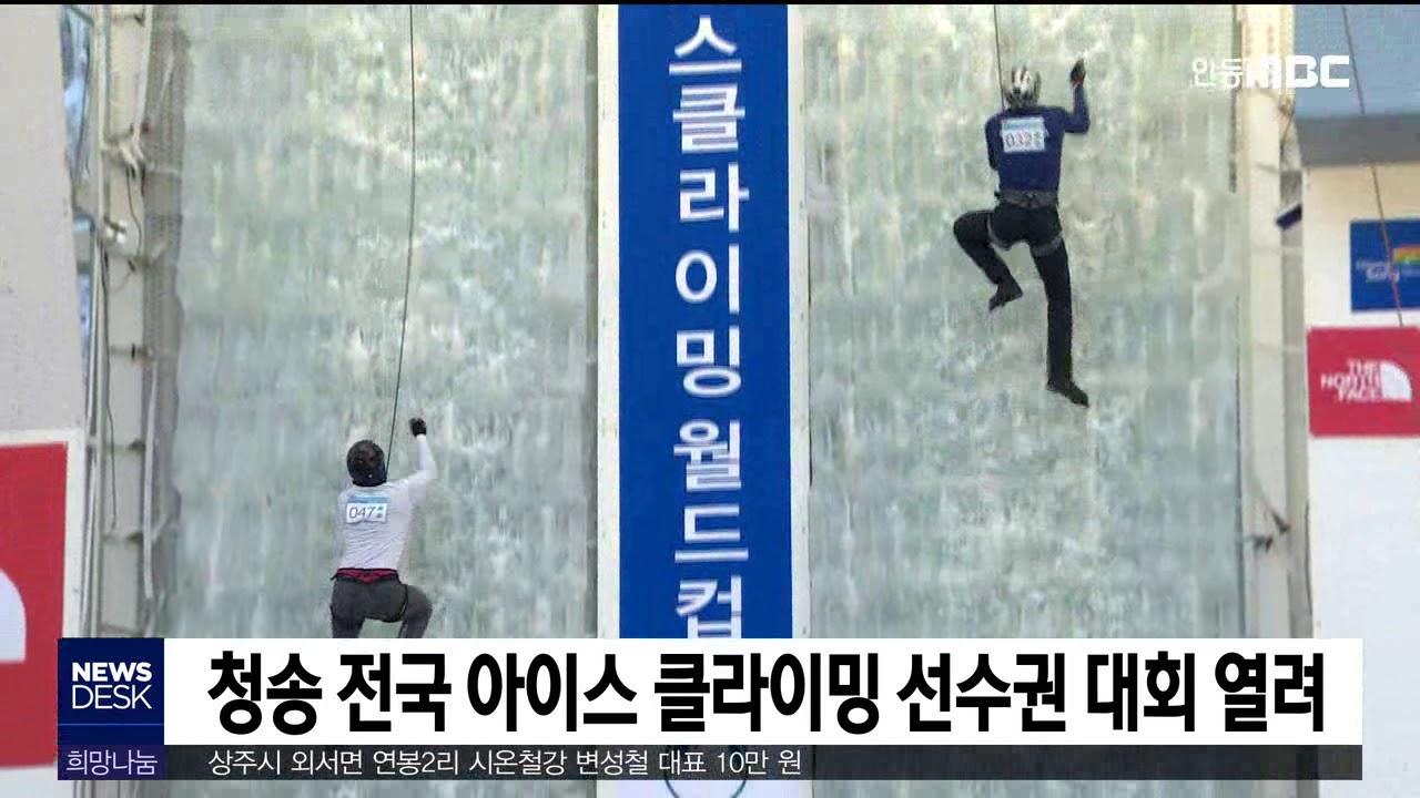 청송 전국 아이스 클라이밍 선수권 대회 열려