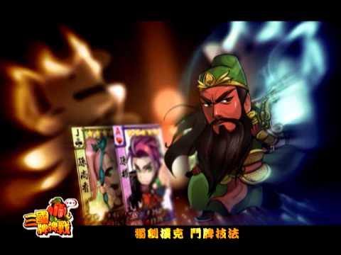 Video of 新三國牌牌戰(登入送五星)