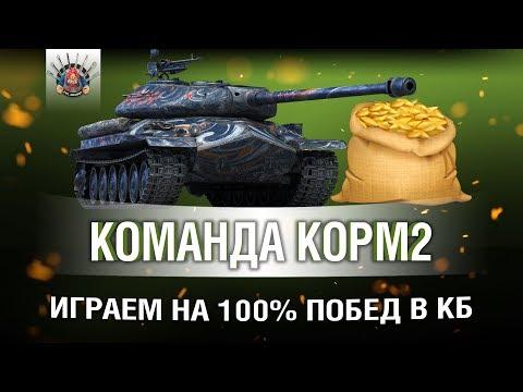 КОРМ2 TEAM - ИГРАЕМ НА 100% ПОБЕД В КБ (видео)
