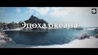 Вместе с обновлением в Black Desert началась «Эпоха океана»
