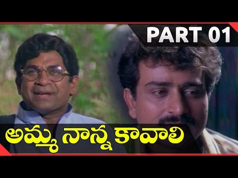 Video Amma Nanna Kavali Movie Part 01/10 || Anand, Ooha, Prakash Raj || Shalimercinema download in MP3, 3GP, MP4, WEBM, AVI, FLV January 2017