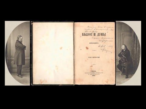 Экспонат PRO: уникальный экземпляр «Былое и думы»