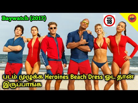 Baywatch movie story in Tamil    Baywatch movie review in Tamil