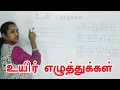 Uyir Ezhuthukal  Learn Tamil Alphabets  Preschool Education waptubes