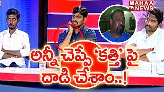 Video మేము అందుకే దాడి చేసాం | Youth Who Attacked #MaheshKathi Appears Before Media | #PrimeTimeWithMurthy MP3, 3GP, MP4, WEBM, AVI, FLV Oktober 2018