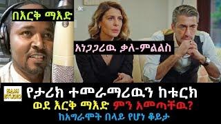 Ethiopia: በእርቅ ማእድ የታሪክ ተመራማሪዉን ኢብራሂም ሙሉሸዋን ከቱርክ ወደ እርቅ ማእድ ምን አመጣቸዉ?