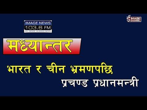 (Madhyantar with Yubaraj Shafal - 2075 - 5 - 21 - Duration: 23 minutes.)