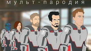 Мстители 4: Финал — Любой ценой!