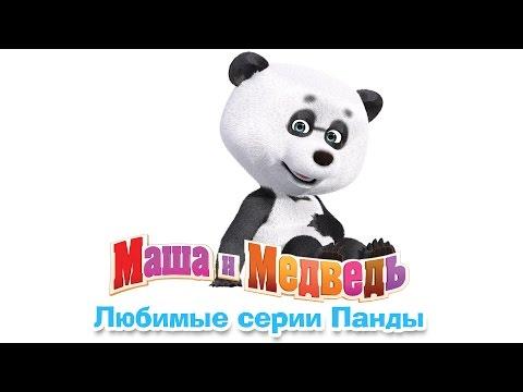 Любимые серии Панды. Лучший друг Маши