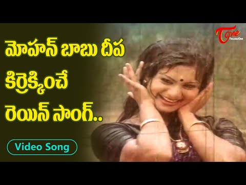 Mohan Babu, Deepa Kirrak Rain Song | Telugu Movie Rain Songs | Old Telugu Songs