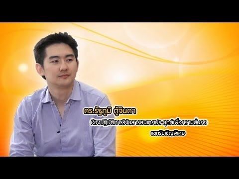 Special Interviews: สัมภาษณ์ ดร.รัฐภูมิ ตู้จินดา ตอนที่ 1/3