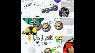 agario destroying some clan 😆 - اقاريو دخلنا سيرفر وبالصدفة في تجمع كلان وتم الدعس  --------------------------------------------------------------------------------------------------------Feel free to support me by using my name :)https://docs.google.com/document/d/1-cfc9oJ0fmd0n_ilZNW0xTV014hDH_F_nm3eH9hTdEs--------------------------------------------------------------------------------------------------------Follow Me on instagram: : https://www.instagram.com/yakamargamer/KN clan : https://www.instagram.com/knclan_top/------------------------------------------------------------------------------------------------------- Join the kn clan Discord  :  https://discord.gg/am3GdvR-------------------------------------------------------------------------------------------------------open clan : 26/07/2016-------------------------------------------------------------------------------------------------------If you enjoyed this video, don't be shy to like and share it with your awesome friends also ask them to subscribe if they haven't already.-------------------------------------------------------------------------------------------------------agario MOBILE Bermain gameagario MOBILE Oynanışagario MOBILE Играagario MOBILE การเล่นเกมagario MOBILE 遊戲agario MOBILE 游戏agario MOBILE بازیagario MOBILE খেলা খেলা-------------------------------------------------------------------------------------------------------