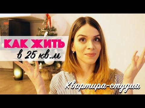 КАК ЖИТЬ В КВАРТИРЕ-СТУДИИ / Ремонт маленькой квартиры / Студия 25 м2 - DomaVideo.Ru