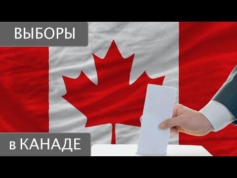 Выборы в Канаде. Что им сопутствует