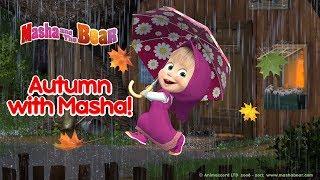 Video Masha And The Bear - Autumn with Masha 🍁 Best autumn cartoons compilation!🍂 MP3, 3GP, MP4, WEBM, AVI, FLV Januari 2019
