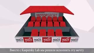 Kaspersky Labs / Ferrari