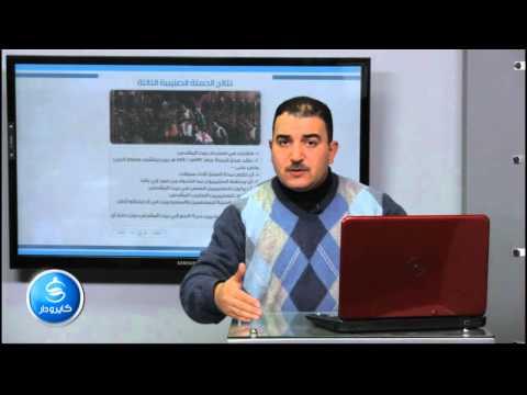 التاريخ - الباب السادس| الحملة الصليبية الثالثة والرابعة